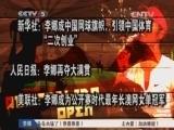 [澳网]国内外主流媒体高度关注李娜夺冠