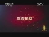 2013三农记忆 中央电视台年度三农新闻事件揭晓典礼 完整视频 20140123