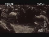 《探索发现》 20140129 特战奇兵(一):象牙海岸行动