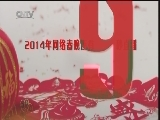 2014网络春晚(1) 00:39:29