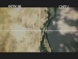 《探索发现》 20140131 特战奇兵(三):折戟大漠