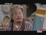 《劉海砍樵》_第20集