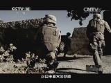 《探索发现》 20140205 特战奇兵(八):艰难一日