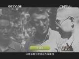 《探索发现》 20140206 特战奇兵(九):飞夺密支那