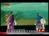 《双合镜》第七场 看戏 - 厦门卫视 00:23:59