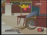 《快乐驿站》 20140217 《北京话》