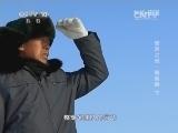 《地理中国》 20140218 奇居之地-博斯腾(下)