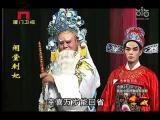 《闹堂刺妃》第四场 看戏 - 厦门卫视 00:25:04