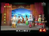 《闹堂刺妃》第三场 看戏 - 厦门卫视 00:26:02