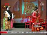 《凤箫情》第三场 看戏 - 厦门卫视 00:25:45