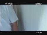 《环球驿站》 20140321 超级保姆