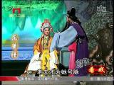 《凤箫情》第四场 看戏 - 厦门卫视 00:24:55