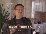 赵焕军养羊致富经,被误解13年的财富牛人(20140326)