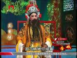 《凤箫情》第十场 看戏 - 厦门卫视 00:24:26