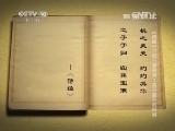《百家讲坛》 20140402 《诗经》中的不老爱情 2 桃花盛开的时候