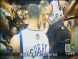 <a href=http://sports.cntv.cn/2014/04/10/VIDE1397134440708291.shtml target=_blank>[NBA最前线]史上最激烈的西部季后赛之争</a>