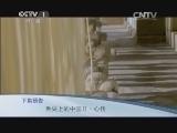 《舌尖上的中国》第二季 第二集《心传》预告片 00:00:28