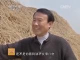 [科技苑]下死力出妙招 啃下硬骨头(20140425)