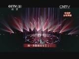 《中国梦 新歌展播》 20140504 《中国梦在你我心中》
