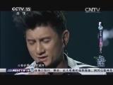 《全球中文音乐榜上榜》 20140505