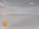 [农广天地]槐山羊养殖技术(20140506)