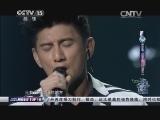 《全球中文音乐榜上榜》 20140509