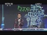 《全球中文音乐榜上榜》 20140510