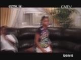《环球驿站》 20140513 超级保姆 家庭禁闭