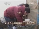 陈靖壬养鱼致富经,80后穷小伙行行都赚钱的背后(20140522)