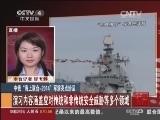 """[中国新闻]中俄""""海上联合-2014""""军演正式实施 千岛湖舰:可同时补给三艘舰艇 一架直升机"""
