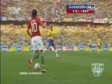 [世界杯来了]南非世界杯:巴西0-0葡萄牙