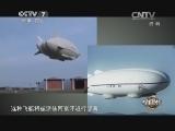《军事科技》 20140524 飞艇探奇