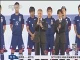 [世界杯]海外军团领衔 日本队集体亮相信心十足