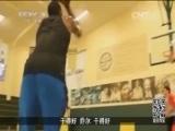 <a href=http://sports.cntv.cn/2014/05/29/VIDE1401366846200420.shtml target=_blank>[NBA最前线]选秀大年 状元秀令人期待</a>
