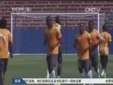 [世界杯]安心备战世界杯 科特迪瓦美国扎营
