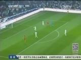 [世界杯]小将发挥出色 阿尔及利亚热身赛获胜