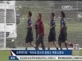 [世界杯]兵抵巴西里约 四届冠军意大利队开练