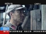 [视频]电视剧《十送红军》今晚开播