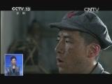 [视频]本台综合频道晚八点档播出电视剧:《十送红军》第1、2集