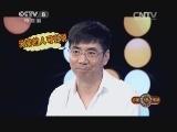 """《影视俱乐部》 20140615 《外姓兄弟》剧组做客 谁是""""完美好男人"""""""