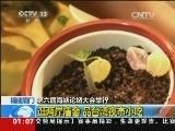 逛两岸庙会 品台湾夜市小吃 00:01:57