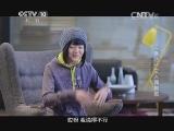 《探索发现》 20140621 手艺第四季——人偶魅惑