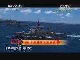 """《军事科技》 20140621 中国""""亮舰""""环太平洋军演,玄机何在?"""