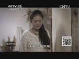 普法栏目剧20140623 陌生的儿媳(下集)
