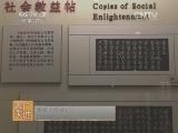 [农广天地]衡水法帖(20140627)
