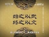 《百家讲坛》 20140706 成败论乾隆(下部)3 《四库全书》的背后