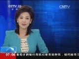 [视频]关注巴以局势 普京:以方应在最短期限内停火