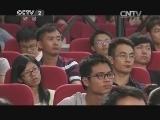 [生财有道]《中国创业榜样》走进华南理工大学(下)(20140710)