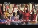 [华人世界]南非:《温州两家人》剧组南非采风 讲述华人故事