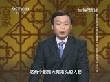 《百家讲坛》 20140718 姜鹏品读《资治通鉴》 3 魏文侯的成功之道